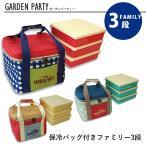 CDF GARDEN PARTY 保冷バッグ付きファミリー3段 /ガーデンパーティー  在庫有/P5倍
