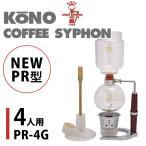 KONO NEW PR型 コーヒーサイフォンセット 4人用 サイフォンガステーブル用 /コーノ  取寄せ5日/P5倍
