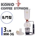 KONO 名門型 コーヒーサイフォンセット 3人用 サイフォンガステーブル用 /コーノ  /在庫有/P2倍