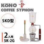 KONO SKD型 コーヒーサイフォンセット 2人用 サイフォンガステーブル用 /コーノ  取寄せ5日/P2倍