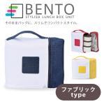 BENTO ファブリック 縦型スリムランチボックス 650ml /正和 ベントー  在庫有/P12倍