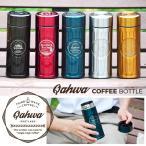 Qahwa コーヒーボトル 420ml /カフア  (s11)(ZK)