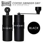 RIVERS コーヒーグラインダー GRIT(グリット) /リバーズ  在庫有/P12倍