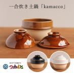 つかもと 1合炊き土鍋 kamacco /在庫有/P5倍