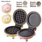 recolte スマイルベーカー ミニ /レコルト Smile Baker Mini  取寄せ5日/P3倍
