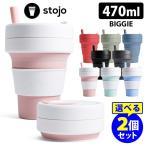 stojo BIGGIE 470ml 折りたたみ式 コーヒーカップ 選べる2個セット /ストージョ ビギー  /お取寄せ中(PS)