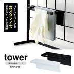 Tower 自立式メッシュパネル用 布巾ハンガー /タワー  /一部在庫有/一部お取寄せ/P10倍