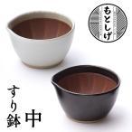もとしげ すり鉢 中 /元重製陶所  /在庫有/P2倍
