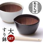 もとしげ すり鉢&すりこ木セット 大 /元重製陶所  /在庫有/P10倍