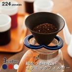 肥前吉田焼 カフェハット Coffe hat /224porcelain  /一部在庫有/一部お取寄せ確認