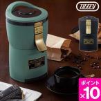 Toffy 全自動ミル付アロマコーヒーメーカー K−CM7 /トフィー  /一部在庫有/一部お取寄せ確認/特典付/P5倍