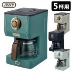 Toffy アロマドリップコーヒーメーカー /トフィー  /取寄せ商品/特典付/P5倍