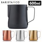 BARISTA&CO ミルクジャグ(600ml) /バリスタアンドコー  /在庫有/P10倍