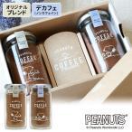 INIC PEANUTS スヌーピーコーヒー ギフトボックス(オリジナル+デカフェ) /イニック ピーナッツ  /在庫有/食品A