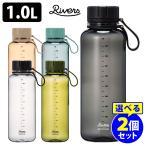 RIVERS スタウトエア1000 1L 選べる2本セット トライタンボトル /リバーズ StoutAir  /お取寄せ(PS)