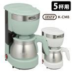 Toffy 5カップアロマコーヒーメーカー /トフィー