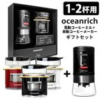 oceanrich ギフトセット 自動コーヒーミル&コーヒーメーカー 正規販売店 /オーシャンリッチ  /ご予約/P3倍