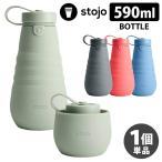 stojo ボトル 590ml 折りたたみ式シリコンボトル /ストージョ BOTTOLE  /在庫有