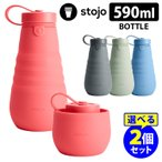 stojo ボトル 590ml 選べる2個セット 折りたたみ式シリコンボトル /ストージョ BOTTOLE  /在庫有/P10倍(PS)