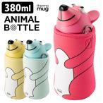 サーモマグ アニマルボトル ベア 380ml /thermomug ANIMAL BOTTLE Bear  /在庫有 特典付