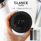 GLANCE BOTTLE グランスボトル 500ml 一目で温度が分かる水筒  /一部在庫有/一部お取寄せ中