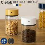 Cielob セーロブ 自動真空キャニスター ラウンドタイプ 0.9L Middleサイズ  /特典付/P10倍(ZK)