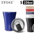 STTOKE リユーザブルカップ Sサイズ(236ml) /ストーク  /一部お取寄せ/P2倍(ZK)