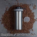 スティープショット コーヒーメーカー/SteepShot  /在庫有