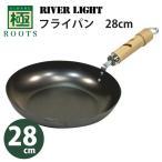 RIVER LIGHT 極(キワメ)ルーツ フライパン 28cm /リバーライト  在庫有/P10倍