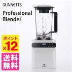 DUNNETTS プロフェッショナルブレンダー /ダネッツ 特典付/取寄せ5日/P12倍(thu)