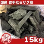 国産切炭 岩手切炭 なら ザク炭 15kg 袋