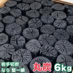 国産木炭 岩手切炭 なら 堅一級 丸炭 6kg 袋 (あす楽対応)(インテリア・消臭)(菊炭)(茶炭)(囲炉裏)