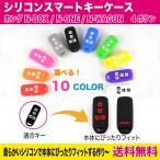 ホンダ NBOX NONE NWGN キーケース 4ボタン キーカバー 専用設計 両側スライド 得トクセール