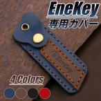 エネキー 本革 カバー エネキー ケース EneKey ENEOS エネオス キーカバー 保護カバー