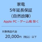 5年延長保証(自然故障):対象商品代金 21,600円以下