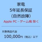▓╚┼┼ 5╟п▒ф─╣╩▌╛┌(╝л┴│╕╬╛у)бз┬╨╛▌╛ж╔╩┬х╢т 100,000▒▀░╩▓╝(Apple PCбже▓б╝ер╡б╜№дп)
