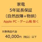 5年延長保証(自然故障+物損):対象商品代金 43,200円以下
