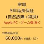 5年延長保証(自然故障+物損):対象商品代金 64,800円以下
