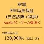 家電 5年延長保証(自然故障+物損):対象商品代金 120,000円以下(Apple PC・ゲーム機除く)
