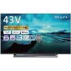 43M530X 東芝 43V型地上・BS・110度CSデジタル4Kチューナー内蔵 LED液晶テレビ(別売USB HDD録画対応)REGZA