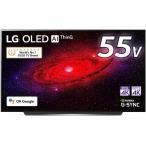 【新品、即納】LG 55型 4Kチューナー内蔵 有機EL テレビ OLED 55CXPJA Alexa 搭載 2020 年モデル