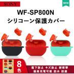 2020年発売Sony WF-SP800N ケース 充電ケース カラビナ付き 充電対応 装着したまま 軽量 防震 防塵 耐衝撃 落下防止