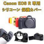 イージーカバー Canon EOS R用 カモフラージュ [ カメラケース ] キャノン EOS R