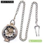 ARCA FUTURA  /  アルカフトゥーラ 5049CPSK メカニカルスケルトン ポケット 手巻き 懐中時計 チェーン メンズ レディース
