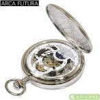 ARCA FUTURA  /  アルカフトゥーラ 57528CPSK  メカニカルスケルトン ポケット 懐中時計 チェーン メンズ レディース