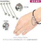 PANDORA パンドラ ブレスレット バングル用 チャーム セイフティーチャーム silver safety chain
