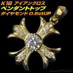 K18 ダイヤモンド ペンダントトップ 0.5ct クロス ネックレス 18金 ゴールド ダイヤ 0.5ct 1粒  メンズ【受注生産】