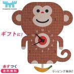 MODERN MOOSE モダンムース PCPEN022 おさるの振り子時計 monkey 掛け時計 クォーツ 9806004 並行輸入 サル モンキー 掛時計 子供部屋 バナナ