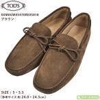 TOD'S / トッズ XXM0GW05470RE0S818 ブラウン ドライビングシューズ メンズ ビジネスシューズ 靴