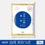 お米 米 玄米 無洗米 天のつぶ 福島県産 スマート米 1.8kg  節減対象農薬40%以下 令和2年産